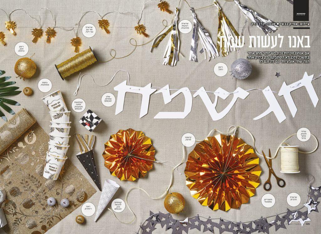 מוצרי בריידי במגזין נשים - סטיילינג קרן זוהר-ברק. בתמונה: אותיות בחיתוך אישי - חג שמח, קופסאות מעוצבות בשחור לבן, קונוסים להגשה בשחור לבן
