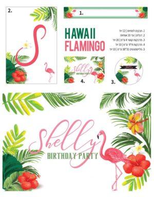 מיתוג אישי הוואי פלמינגו