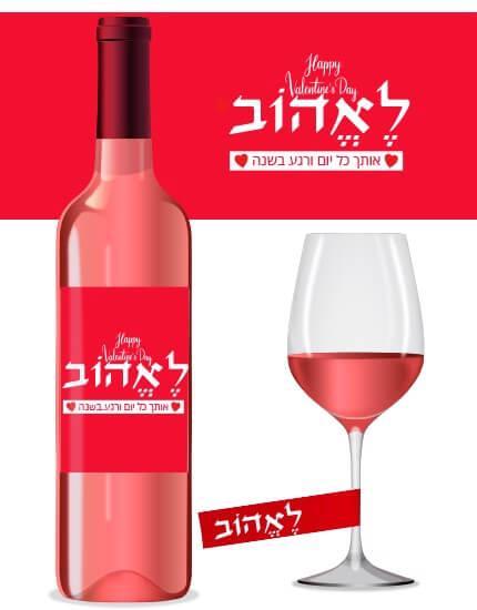 מדבקות מיתוג לוולנטיין לבקבוק יין וכוסות
