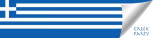 חגיגה יוונית | ערב טברנה