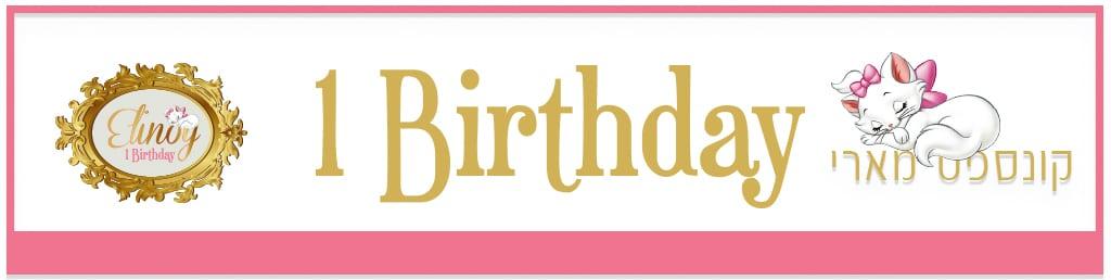 עיצוב ליום הולדת שנה לבנות