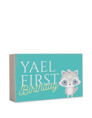 תמונות ממותגות ליום הולדת שנה בקונספט חיות