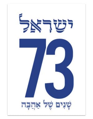 יום העצמאות   כרזה   73 שנים של אהבה