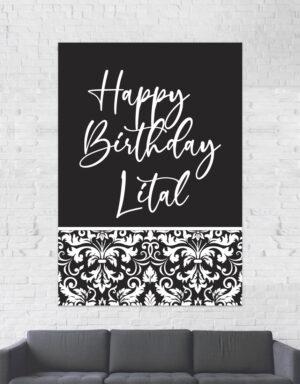 מיתוג אישי | כרזת יום הולדת | שחור לבן דמשק
