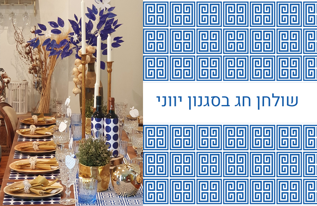שולחן לראש השנה בעיצוב יווני