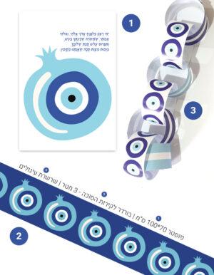 סט קישוטים לסוכה הכולל פוסטר ענק, שרשרת עיגולים מעוצבים ובורדר לקירות הסוכה בעיצוב רימונים ועין כחולה
