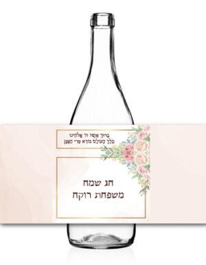 מיתוג לפסח | בוהו פרחים | מדבקות לבקבוקי יין