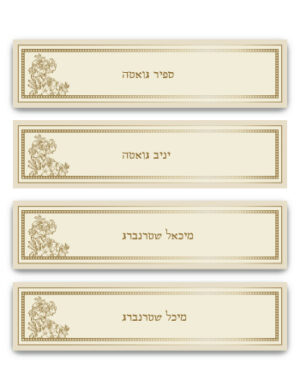 מיתוג לפסח   כרטיסיות שם לאורחים   זהב עדין