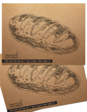 מיתוג אישי   פלייסמנטים   לחם על נייר קראפט