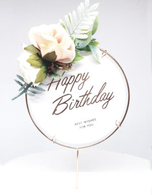טופר HAPPY BIRTHDAY | תלת מימד | עיגול לבן