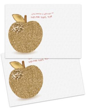 פלייסמנטים | תפוח זהב | ראש השנה | XL